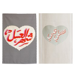 Arabesque Kitchen Towels